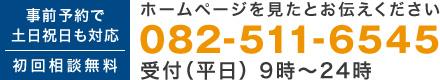 0825116545電話番号