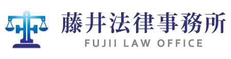 広島の無料法律相談対応の藤井法律事務所