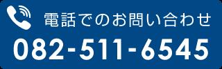 0825116545電話番号リンク
